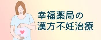 不妊のお悩みを漢方で解決